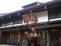福鶴酒造(有)