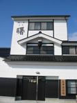 高澤酒造場