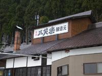 三笑楽酒造(株)
